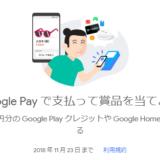 Google Pay で支払って賞品を当てよう