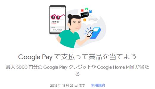 【このお得情報は終了しました!】【実は外れなし!?】Google Payで支払って賞品を当てようキャンペーン(賞品よりも、当選するクレジットがヤバイ!)