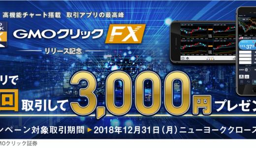 【このお得情報は終了しました!】【GMOクリックFX】アプリ1回取引で3000円もらえる!