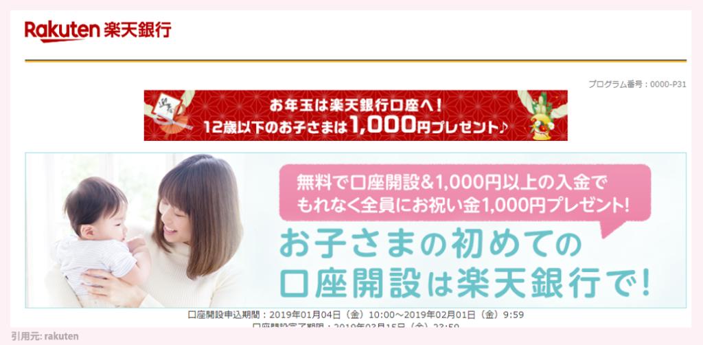 楽天銀行 お子さまの初めての口座開設で1000円プレゼント