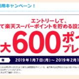楽天 電子マネー 600ポイント