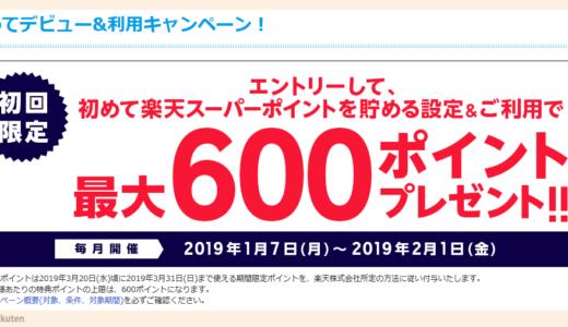 【楽天】電子マネー 最大600ポイントプレゼント (2019年1月7日~2月1日まで)