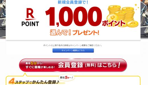 【楽天 kdreams】無料会員登録で1000ポイント貰える!