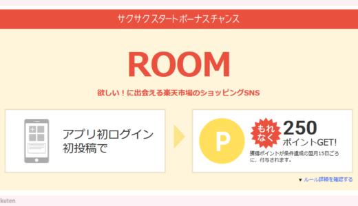 【楽天でお得】ROOM アプリ初ログイン初投稿で250ポイント(250円分)もらえる!