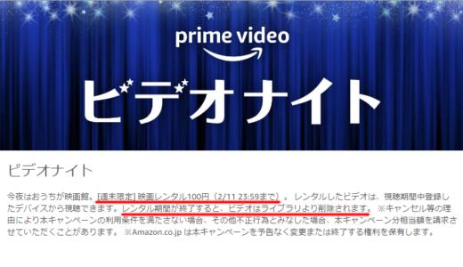 【amazonプライムビデオ】レンタル100円 !「今夜はおうちが映画館 ビデオナイト」 2月11日 23:59まで