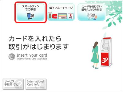 セブン銀行 ATM LINE Pay チャージ