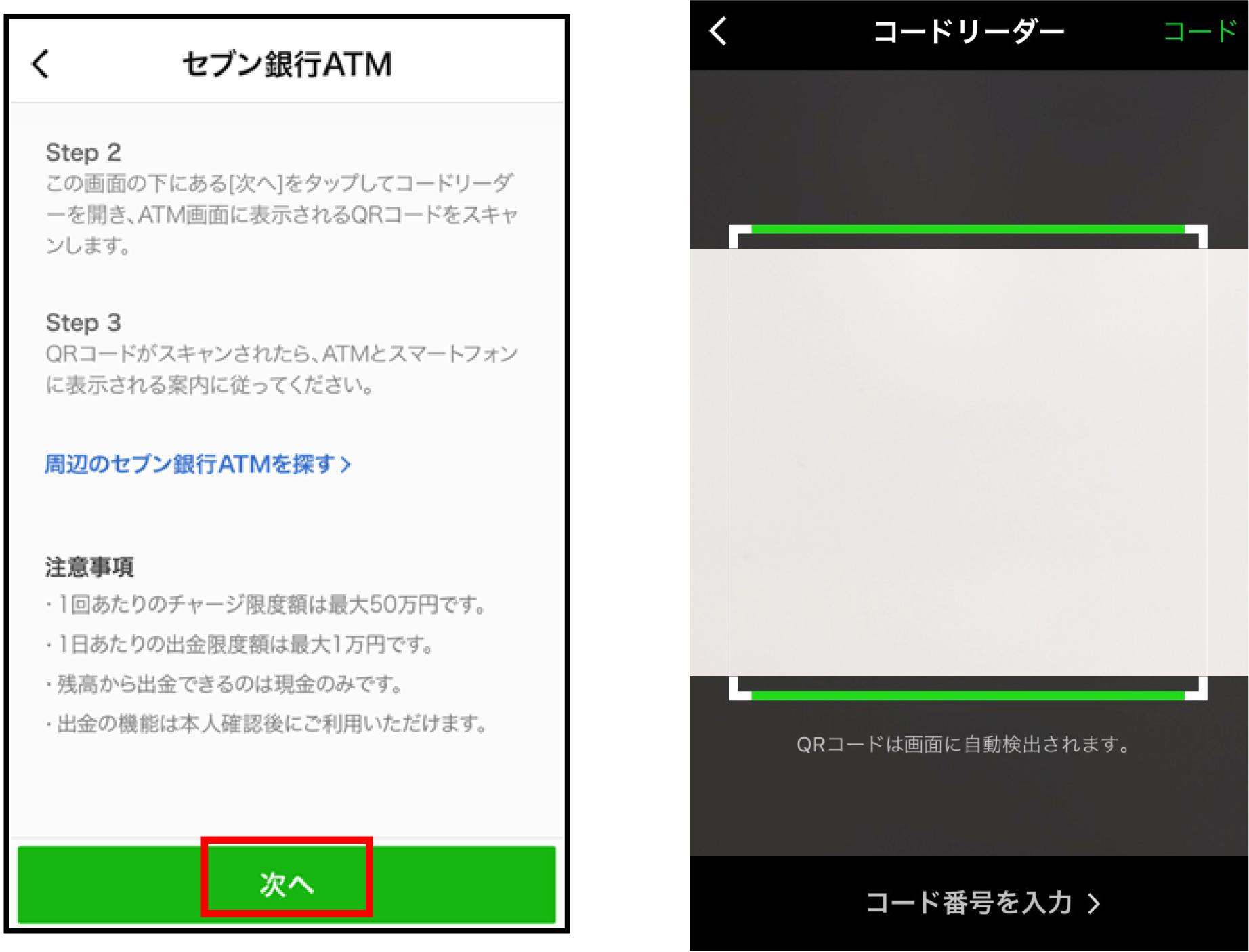 line pay チャージ用コードリーダー画面