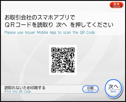 LINE PayのコードリーダーでセブンATMのQRコードを読み込む