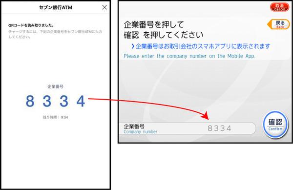 LINE Pay 企業番号とATM画面の確認ボタン