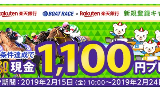 【本日2/24まで!】もれなく!現金1100円プレゼント 楽天銀行経由キャンペーン