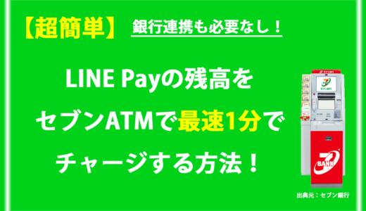 【LINE Payのチャージ方法】最短たった1分! セブンATMで超簡単にチャージする方法【2019年版】