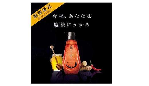 【amazon割引速報】50%クーポン適用でお得! ラックス ルミニーク ミステリアスドリーム ノンシリコン シャンプー + トリートメント(ハニー&ミステリアススパイスの香り) 450g + 450g
