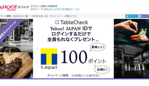 急げ! 3/26 今日まで【Yahoo ID連携で 100 Tポイントもらえる】Yahoo & Table Check のキャンペーン 3/26(火)まで!