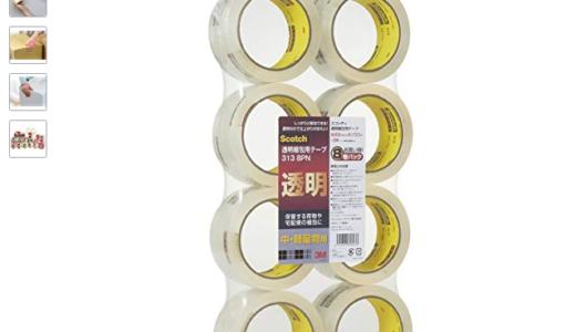 【amazon割引速報】50%クーポン適用でお得! 3M スコッチ 梱包テープ 中軽量用 48mm×50m 8巻 313 8PN