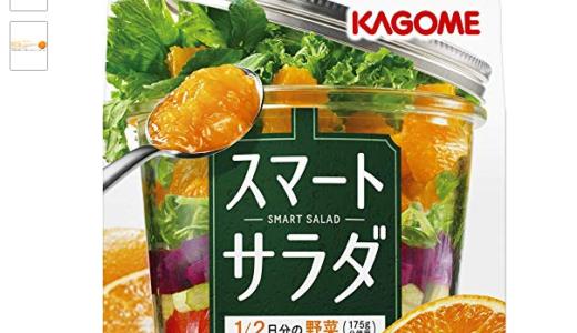 野菜嫌いにいいかも?【amazon割引速報】50%クーポン適用でお得! カゴメ スマートサラダ 180g×6本