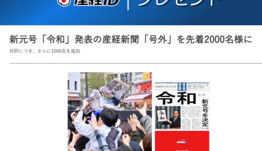 【先着プレゼント】新元号「令和」発表の産経新聞「号外」を先着2000名様に!(無料新規会員)