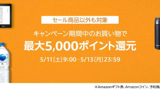 まずはエントリーしよう!【amazon速報】 5/11(土)9:00~最大5000ポイント還元!タイムセールスタート!