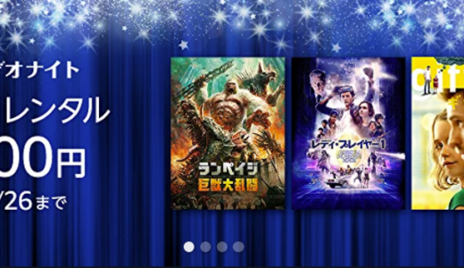 レンタル100円!【amazon速報】5/26まで ビデオナイト 映画レンタル100円セール