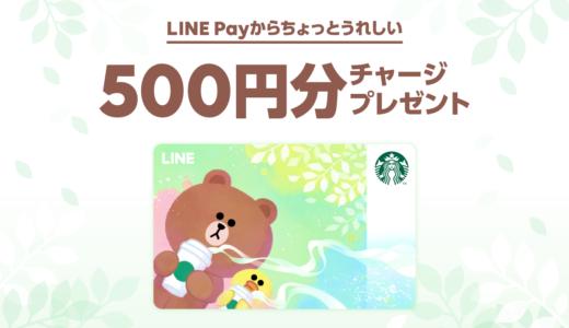 スタバ500円分お得!【LINE Pay】「LINE スターバックス カード」への入金に使える500円分のLINE Payクーポンプレゼント 【5月26日まで!】