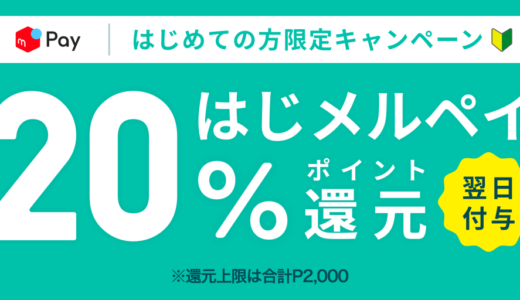 初めてなら20%還元!【メルペイ】はじメルペイキャンペーン開催【5/21〜6/3】と、 キャッシュレス雑感