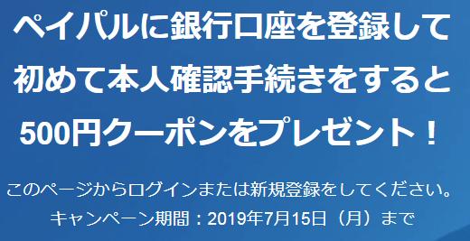 500円クーポンがもらえる!【PayPal】初めての人限定で。クーポンは501円から使えるぞ! 2019年7月15日(月)