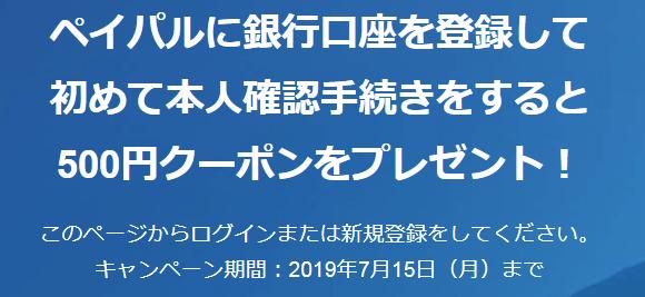 500円クーポンがもらえる!ペイパル PayPal 初めての人限定 クーポンは501円から使える 2019年7月15日(月)