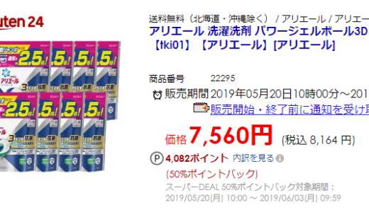 実質60%off !? 【rakuten速報】アリエール 洗濯洗剤 パワージェルボール3D 詰め替え 超ジャンボ(44コ入*8コセット) 50%ポイントバック+10%OFFクーポン