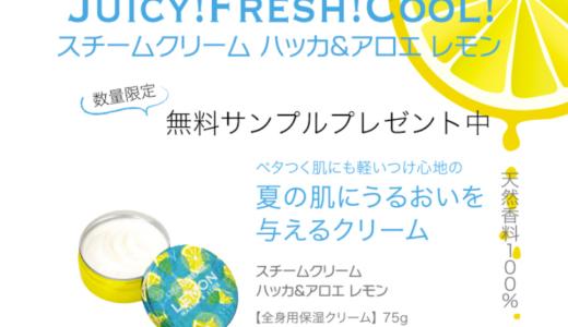 数量限定!!【化粧品】STEAMCREAM 無料サンプル5点セット プレゼント。今なら「ハッカ&アロエ レモン」と5/29(水)発売の「ハッカ&アロエ」のサンプルもついてくる!