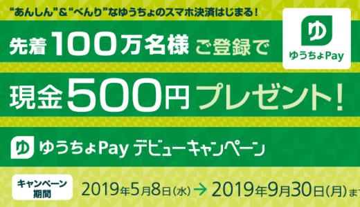 現金500円がもらえる!【ゆうちょPay】ゆうちょPay デビューキャンペーン 本日5月8日~先着、なくなり次第
