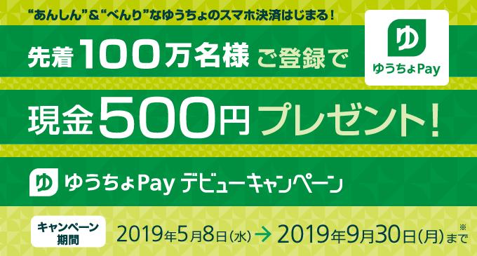 ゆうちょPay デビューキャンペーン 現金500円プレゼント 先着100万名様