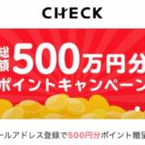 check メールアドレス登録で500円分ポイント贈呈 新規会員登録