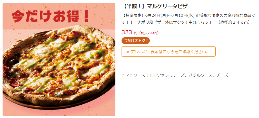 ガスト ピザ 持ち帰り