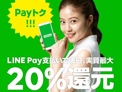 最大20%還元!【LINE Pay】 ルール変更に注意して、Payトクを楽しもう♪ 本日から9日間のみ!(2019.6.1~6.9日)