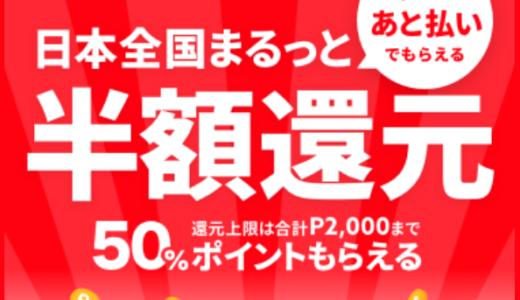 最大70%還元!【メルペイ】日本全国まるっと「あと払いでもらえる」半額還元キャンペーン開催!2019/6/14-6/30
