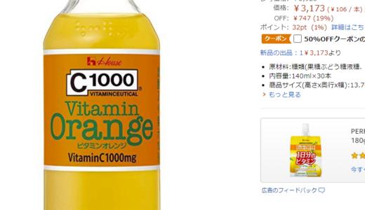 50%off! 【amazon速報】[訳あり(賞味期限2019年9月7日)]ハウスウェルネスフーズ C1000 ビタミンオレンジ 140ml×30本