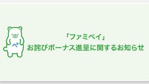 【ファミペイ】セキュリティーを強化して180円相当のFamiPayボーナスをもらおう! 7/18まで。