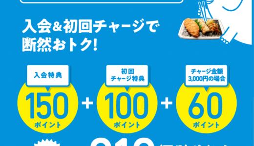 250円分ゲット♪【ほっともっと】お弁当をおトクに買えるポイントサービス 新規登録と初回チャージだけでもらえるよ!