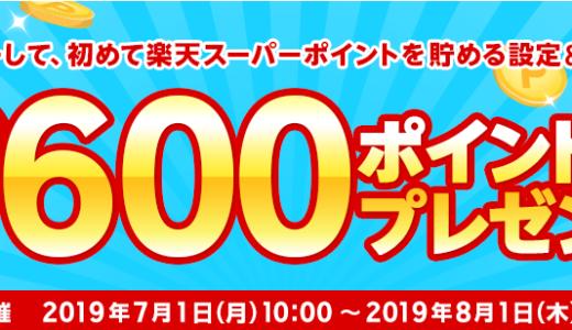 最大600円分もらえる【楽天】楽天Edyをはじめよう!楽天Edyデビューキャンペーン 2019年7月1日~