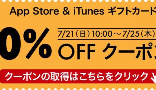 【楽天速報】App Store & iTunes ギフトカードが10%OFF!お得なクーポン配布中! 7/25(木)23:59まで