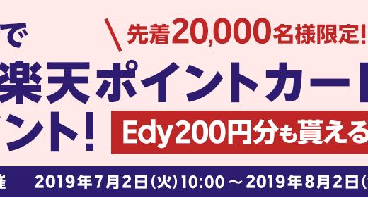 先着順!応募だけで200円分もらえる!【楽天】Edy-楽天ポイントカードプレゼント! 対象者のみ