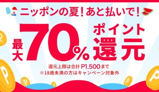 最大70%ポイント還元!【メルペイ】ニッポンの夏!あと払いで! 2019/8/1 ~ 8/11(日)