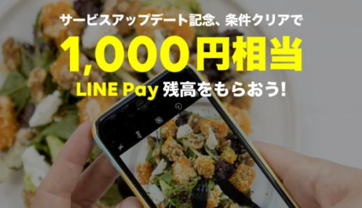 【1000円分もらえる!】LINE Conomiでおいしいものを食べてLINE Pay残高をもらおうキャンペーン 9/14-9/27