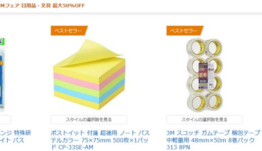 最大50%OFF!【amazon速報】3Mフェア 文房具やテープが安い!(早い者勝ち)