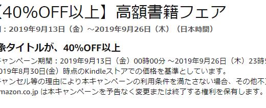 本日最終日!【amazon】40%OFF以上高額書籍フェア 2019年9月26日(木)まで