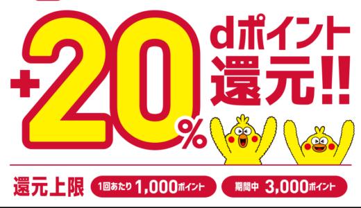 【20%還元!】【要エントリー】d払いで20%ポイント還元! 本日9/14~10/14