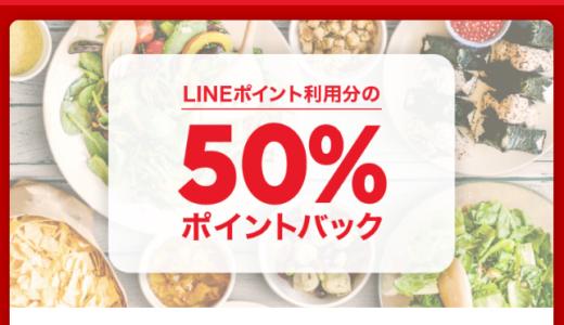 50%ポイント還元!【LINEデリマ】9/27 本日限定 宅配で50%ポイント還元 要エントリー・対象店のみ