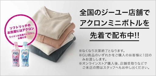 【先着順プレゼント】GU(ジーユー)の店舗でお買い物して「アクロン」のミニボトルが貰えるよ! 9/17~ 先着12万名にプレゼント