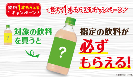 ローソン【飲料1本買うと新製品が1本無料必ずもらえる!】2019年9月10日(火) ~