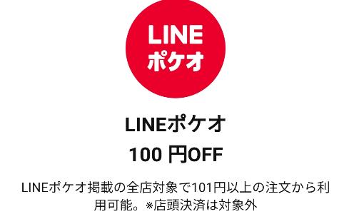 テイクアウトが100円OFF!【LINEポケオ】LINEでもらえるクーポン配布中 9/24~9/30まで