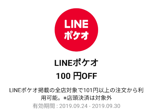テイクアウトが100円OFF LINEポケオ クーポン配布中 9/24~9/30